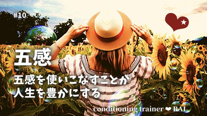 五感を使いこなすことが人生を豊かにする。