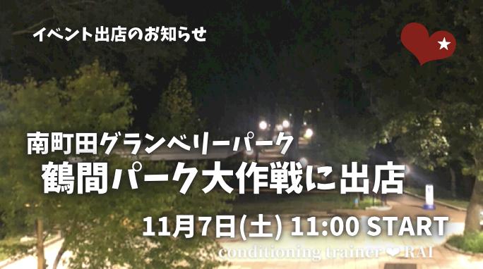 南町田グランベリーパーク「鶴間パーク大作戦」出店のお知らせ