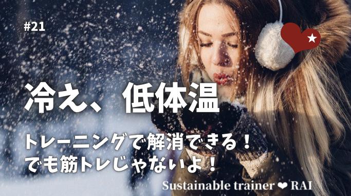 冷え性、低体温はトレーニングで解消できる!