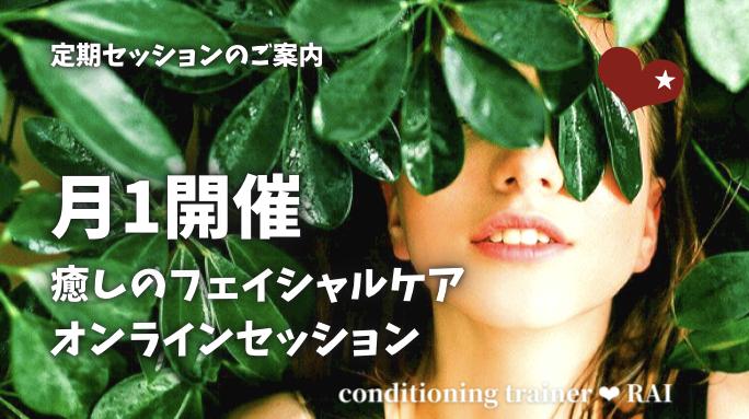 4月★癒しのフェイシャルケア@オンライン