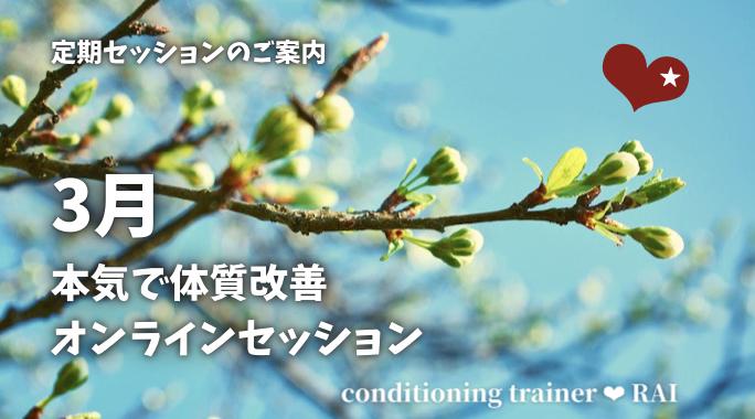 3月★本気で体質改善エクササイズ@オンラインセッション