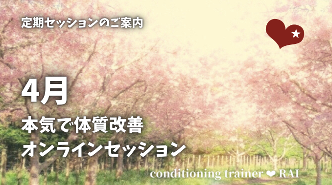 4月★本気で体質改善エクササイズ@オンラインセッション